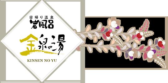猿投温泉 日帰り温泉岩風呂 金泉の湯>